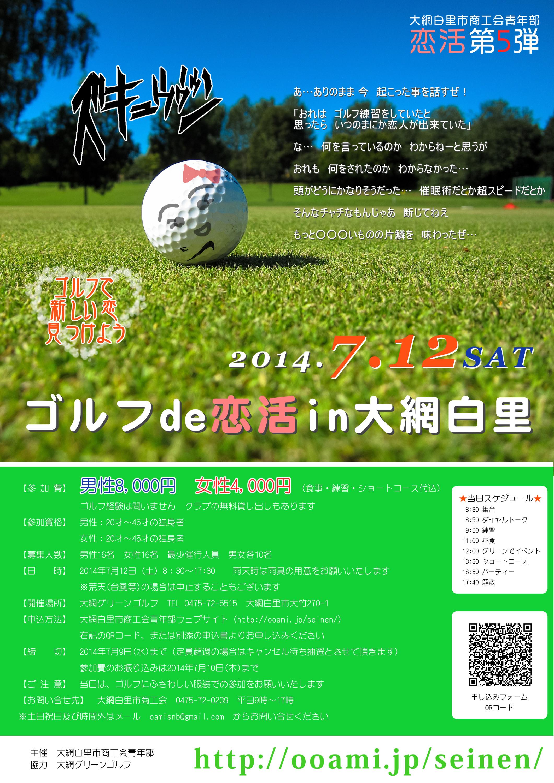 ゴルフ婚活ポスター